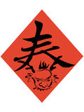Chinese spring character with dragon Stock Photos