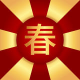 Chinese spring character rays Royalty Free Stock Photo