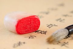 Chinese stone seal. Chinese calligraphy translation: magne stock photos