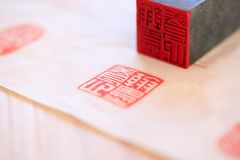 Chinese stone seal. S, Chinese art of seal cutting royalty free stock images