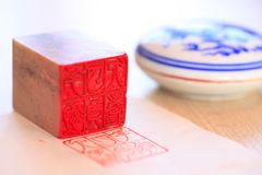 Chinese stone seal. S, seal cutting works stock image