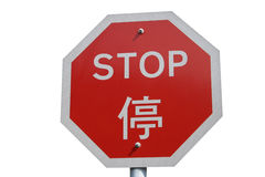 Chinese Stop Sign royalty free stock photos