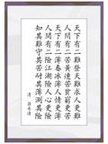 Chinese style poem frame Royalty Free Stock Images