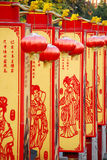 Chinese style screen and red lantern in garden. Chinese folk Customs Royalty Free Stock Images