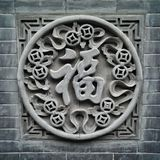 Chinese style wall Decoration 2 Royalty Free Stock Images