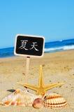 Chinese summer Stock Image