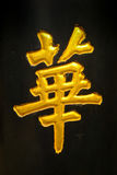 Chinese Symbol Stock Images