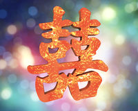 Chinese symbol of double happiness and happy marriage Royalty Free Stock Photos