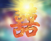 Chinese symbol of double happiness and happy marriage Royalty Free Stock Photo
