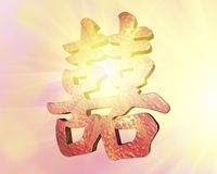 Chinese symbol of double happiness and happy marriage Royalty Free Stock Image