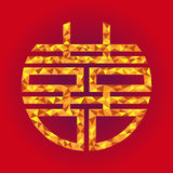 Chinese symbol of double happiness and marriage Royalty Free Stock Images