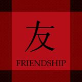 Chinese Symbol of Friendship. In a card template Royalty Free Stock Photography