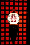 Chinese symbol of happiness Stock Images