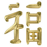 Chinese Symbol of Happiness. 3D image Royalty Free Stock Photos