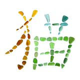 Chinese symbol made of sea glass Royalty Free Stock Photography