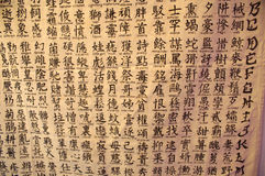 Chinese Symbols. Cloth with chinese symbols and meanings stamped in ink royalty free stock photography