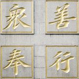 Chinese symbols Stock Photos