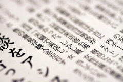 Chinese symbols in a newspaper text Stock Image