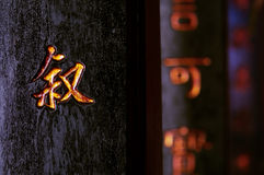 Chinese Symbols on Temple Pillars Stock Image