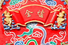 Chinese temple . Royalty Free Stock Photo