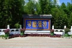 Chinese Temple Art Royalty Free Stock Images