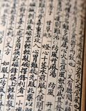Chinese text Royalty Free Stock Images