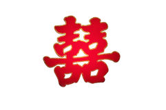 Chinese text double happiness Stock Images