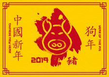 2019 Year of the Pig - Chinese New Year. Chinese text means Year of the pig, Chinese New Year and Pig