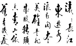 Chinese traditional art handwriting. Chinese character handwriting, a kind of traditional art and national culture style Stock Images
