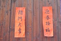 Chinese traditional culture, Chinese New Year couplets, Chinese brush writing royalty free stock photo