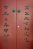 Chinese traditional door Stock Images