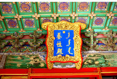 Chinese traditional Building - Forbidden City, the Palace Museum Royalty Free Stock Images