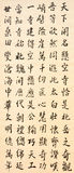 Chinese traditional handwriting Royalty Free Stock Images