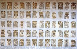 Chinese traditional Pictograph characters for turtle royalty free stock images