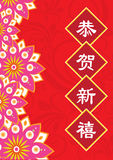 Chinese traditional texture. Oriental texture icon with chinese new year greeting wording Stock Photos