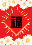 Chinese traditional texture. Oriental texture icon with chinese prosperity wording Stock Photos