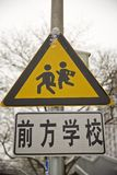 A Chinese traffic sign of school ahead Stock Photos