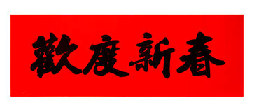 Chinese transverse couplet Royalty Free Stock Images