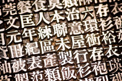 Chinese type. An arrangement of random Chinese type and character symbols, shallow depth of field. Mixed both new and well worn characters Stock Photography