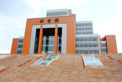 Chinese university college  library Cube architecture Stock Image