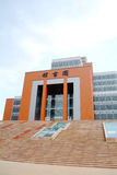 Chinese university college  library Cube architecture. Cubic Patterned Building under blu sky Stock Image