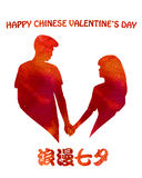 Chinese Valentine`s Day, Qixi Festival. Watercolor. Stock Photography