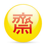 Chinese vegetarian food festival logo button. On white Stock Photography