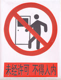 Chinese warning sign Stock Photo