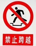 Chinese warning sign Royalty Free Stock Photography