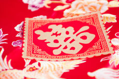 Chinese wedding greeting word Royalty Free Stock Photography
