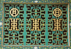 Chinese window. A close up photo of chinese window royalty free stock photo