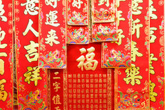 Chinese wishes. Traditional Chinese wishes for Spring Festival. This wishes are located on the main door of each house where everyone see and read it. They can stock photography