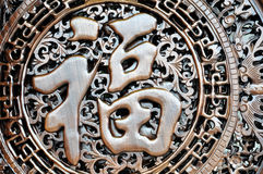 Chinese wood carving fu Stock Images