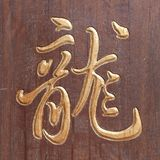 Chinese Woodcut calligraphy. Chinese Traditional woodcut calligraphy: Dragon(chinese pinyin: long stock image